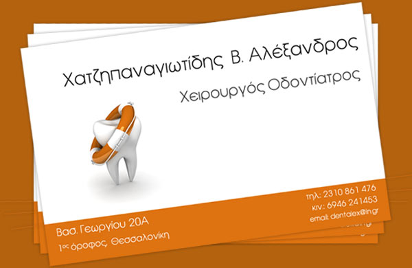 business card style 1 dentist Alexandros Chatzipanagiwtidis screenshot