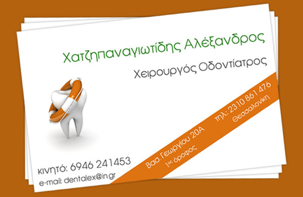 business card style 2 dentist Alexandros Chatzipanagiwtidis screenshot