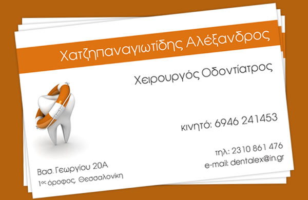 business card style 3 dentist Alexandros Chatzipanagiwtidis screenshot