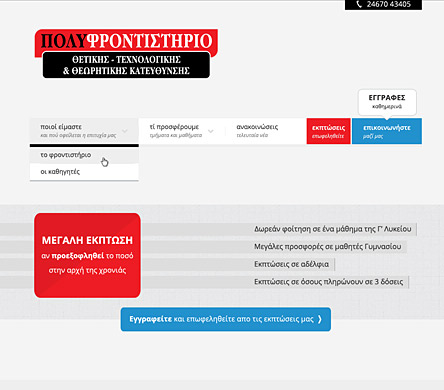 polifrontistirio.gr screenshot
