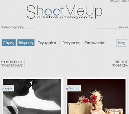 shootmeup.gr screenshot