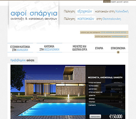 spargias.gr screenshot