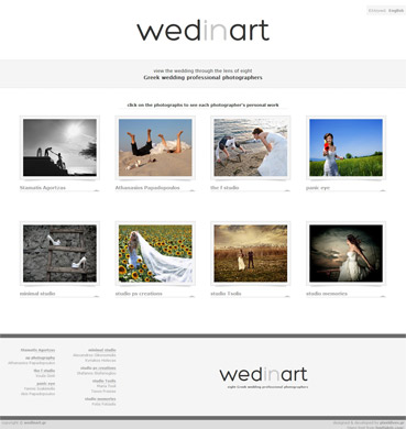 wedinart.gr screenshot